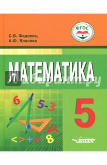 Математика. 5 класс. Учебное пособие для учащихся с интеллектуальными нарушениями математика учебное пособие
