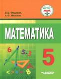 Математика. 5 класс. Учебное пособие для учащихся с интеллектуальными нарушениями