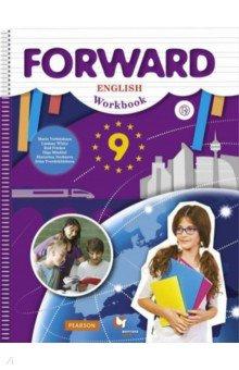 Английский язык. 9 класс. Рабочая тетрадь. ФГОС английский язык 9 класс рабочая тетрадь вертикаль фгос