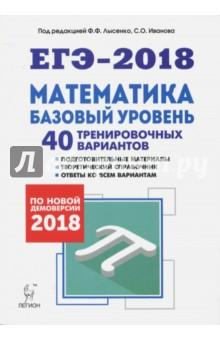 ЕГЭ-2018. Математика. Базовый уровень. 40 тренировочных вариантов по демоверсии 2018 г.