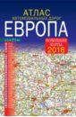 Обложка Атлас автомобильных дорог 2018 Европа
