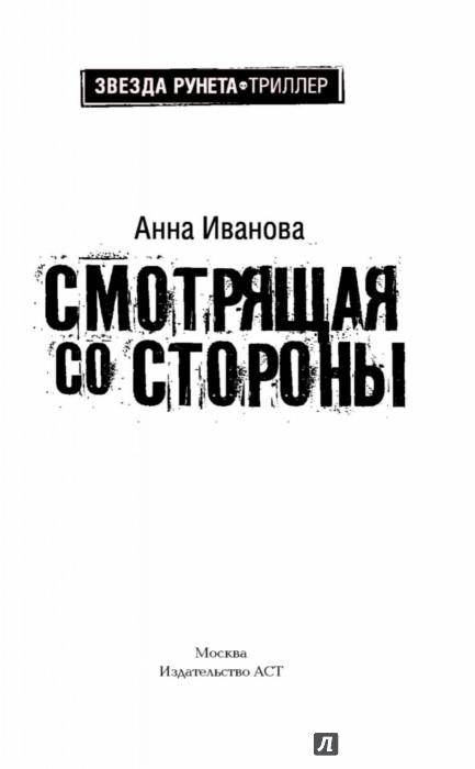 Иллюстрация 1 из 16 для Смотрящая со стороны - Анна Иванова | Лабиринт - книги. Источник: Лабиринт