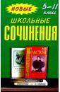 Верт В.И. Новые школьные сочинения: 5-11кл
