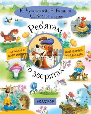 Ребятам о зверятах, Бианки Виталий Валентинович