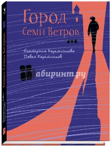 Город Семи Ветров, Каретникова Екатерина