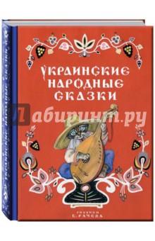 Украинские народные сказки валерий мирошников сказки змея зиланта история казани сулыбкой и всерьёз
