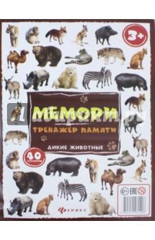 Мемори. Тренажер памяти. Дикие животные webmoney карточки в туле