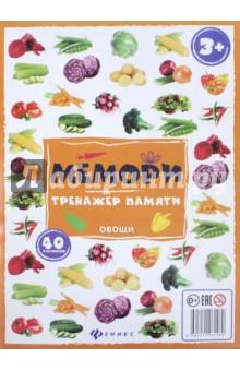 Мемори. Тренажер памяти. Овощи куплю овощи с предоплатой в украине