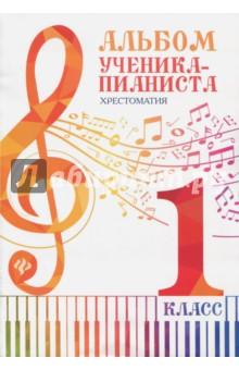 Альбом ученика-пианиста. 1 класс. Хрестоматия