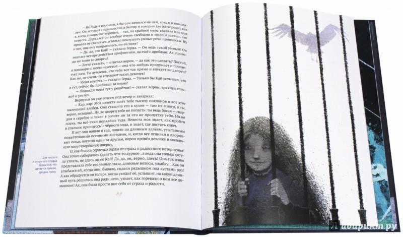 Иллюстрация 1 из 24 для Снежная королева: Сказка в семи рассказах - Ханс Андерсен | Лабиринт - книги. Источник: Лабиринт