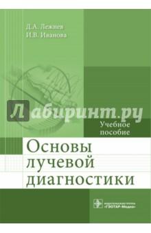 Основы лучевой диагностики. Учебное пособие основы лучевой диагностики и терапии cd rom