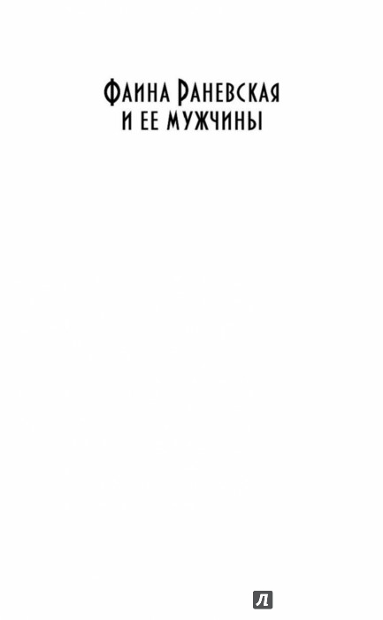 Иллюстрация 1 из 23 для Фаина Раневская и ее мужчины - Збигнев Войцеховский | Лабиринт - книги. Источник: Лабиринт