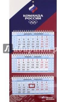 Zakazat.ru: 2018 Календарь квартальный. 3 блока, МИНИ, Команда России (3Кв3гр5ц_16151).