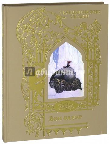 Скандинавские сказки, Бауэр Йон