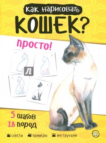Как нарисовать кошек? Просто!, Пиндер Полли