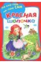 Перро Шарль Красная Шапочка