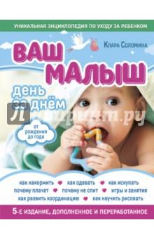 Ваш малыш день за днем: от рождения до года непокойчицкий г ред ваш малыш от рождения до года азбука здоровья