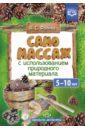Обложка Самомассаж с использованием природного материала. 5-10 лет. ФГОС