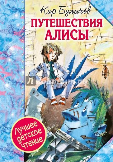 Путешествия Алисы, Булычев Кир