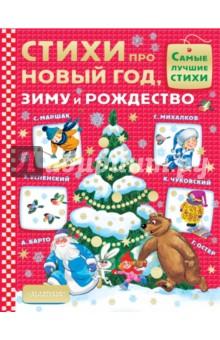 Стихи про Новый год, зиму и Рождество усачев а а новый год все сказки и стихи