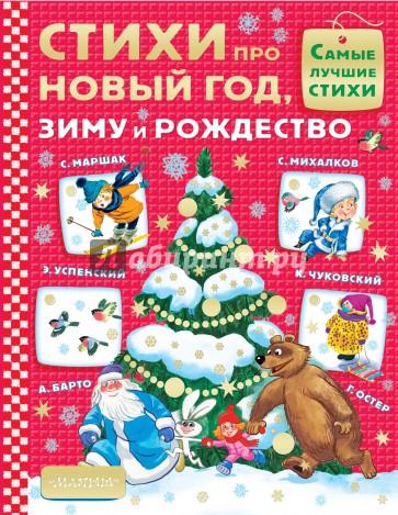 Стихи про Новый год, зиму и Рождество, Маршак Самуил Яковлевич