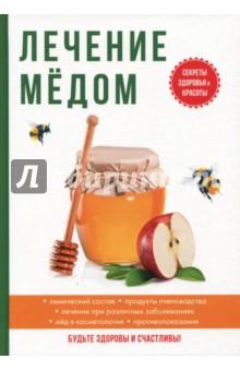 Лечение медом лечение медом
