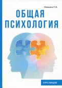 Общая психология. Курс лекций
