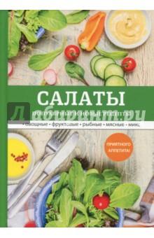 Салаты. Популярные и новые рецепты за 998 руб.