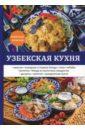 Обложка Узбекская кухня