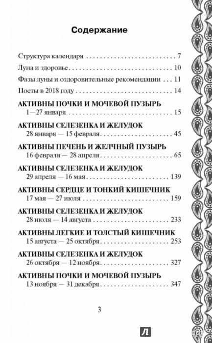 Иллюстрация 1 из 15 для Женский календарь здоровья. 2018 год - Геннадий Малахов | Лабиринт - книги. Источник: Лабиринт