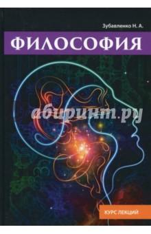 Философия. Курс лекций научная литература как источник специальных знаний
