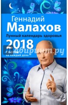 Лунный календарь здоровья. 2018 год