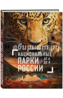 Национальные парки России от А до Я эксмо будь эффективным эффективность от а до я