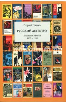 Русский детектив. Библиография 1857-1991 библиография археография источниковедение выпуск 2