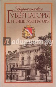 Воронежские губернаторы и вице-губернаторы. 1710-1917