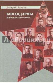 Командармы Воронежского фронта многолетнюю траву в воронежской области