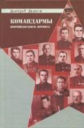 Командармы Воронежского фронта