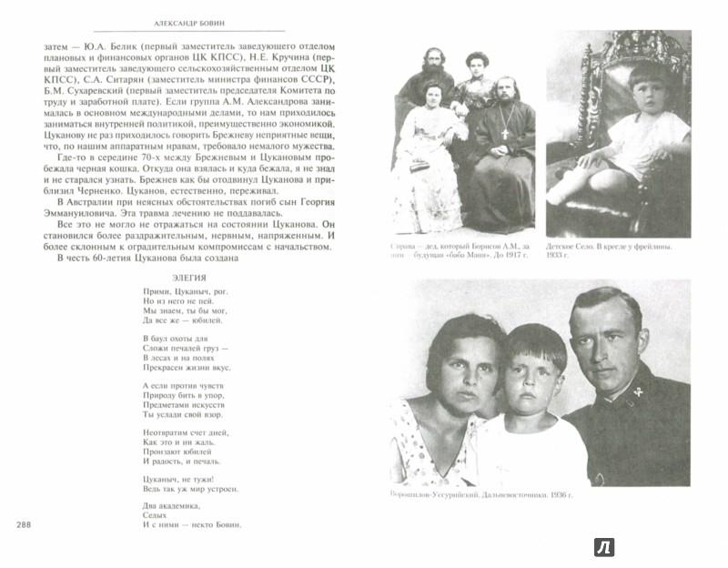 Иллюстрация 1 из 26 для ХХ век как жизнь. Воспоминания - Александр Бовин   Лабиринт - книги. Источник: Лабиринт