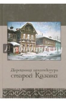 Деревянная архитектура старой Казани тренажерные очки в казани