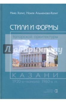 Стили и формы татарской архитектуры Казани 1920-х - начала 1960-х гг в казани немецкого дога