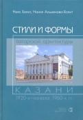 Стили и формы татарской архитектуры Казани 1920-х - начала 1960-х гг