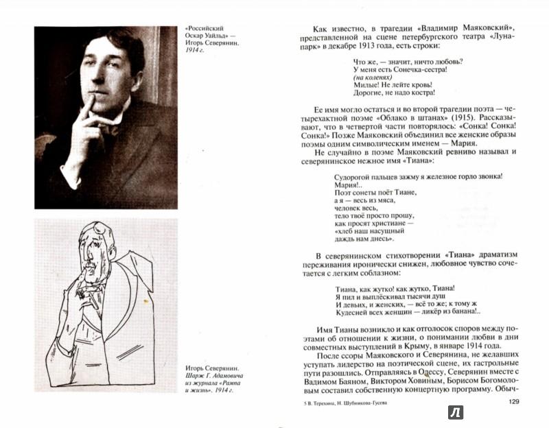 Иллюстрация 1 из 10 для Игорь Северянин - Шубникова-Гусева, Терехина | Лабиринт - книги. Источник: Лабиринт