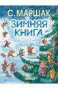 Зимняя книга, Маршак Самуил Яковлевич