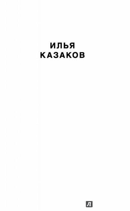 Иллюстрация 1 из 15 для Девушка за спиной - Илья Казаков | Лабиринт - книги. Источник: Лабиринт