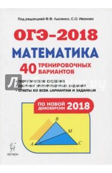 ОГЭ-2018. Математика. 9 класс. 40 тренировочных вариантов по демоверсии 2018 года