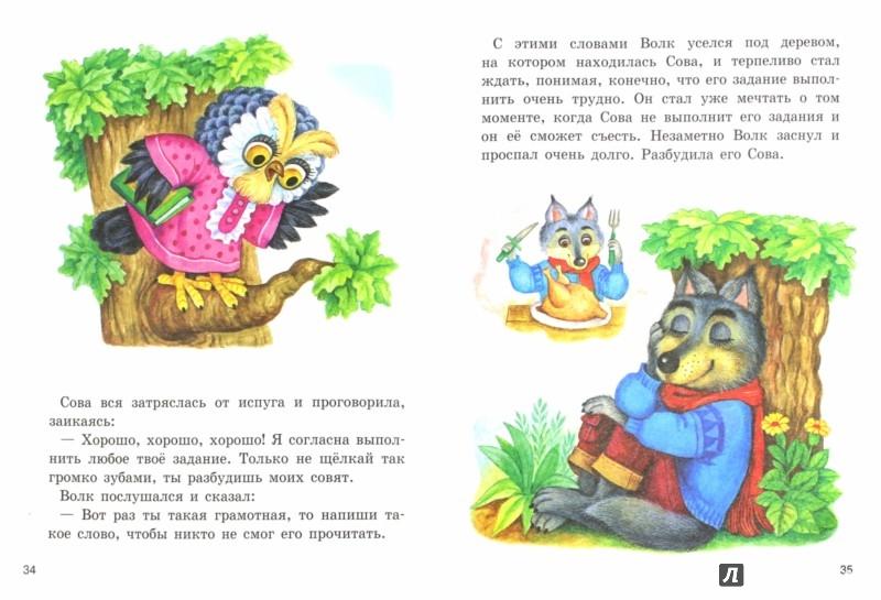 Иллюстрация 1 из 22 для Сказки о животных | Лабиринт - книги. Источник: Лабиринт
