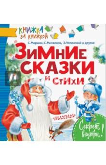 Купить Зимние сказки и стихи, Малыш, Сборники произведений и хрестоматии для детей