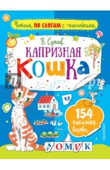 Капризная кошка издательство аст большие книги для умных малышей
