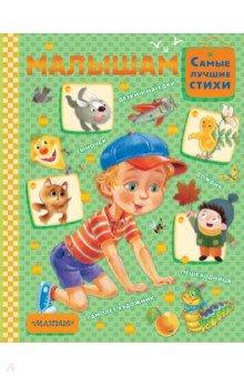 Малышам книги издательство аст 100 стихов малышам