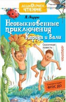 Необыкновенные приключения Карика и Вали ян ларри новые приключения карика и вали